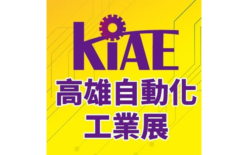 2021 Kaohsiung Exhibition Center